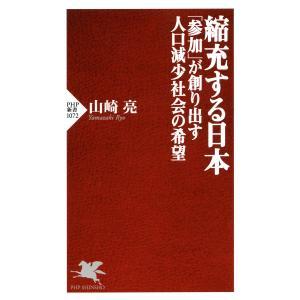 縮充する日本 「参加」が創り出す人口減少社会の希望 電子書籍版 / 著:山崎亮|ebookjapan
