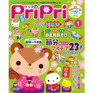 PriPri 2017年1月号 電子書籍版 / PriPri編集部