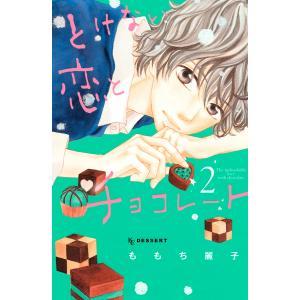 とけない恋とチョコレート (2) 電子書籍版 / ももち麗子|ebookjapan
