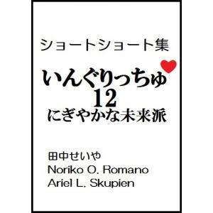 【初回50%OFFクーポン】いんぐりっちゅ12(にぎやかな未来派):ショートショート 電子書籍版|ebookjapan