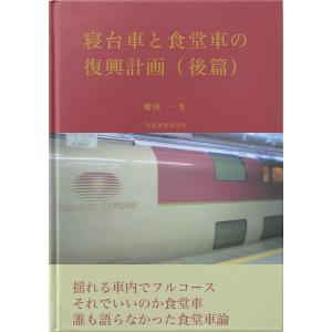 寝台車と食堂車の復興計画(後篇) 電子書籍版 / 著:増田一生 ebookjapan