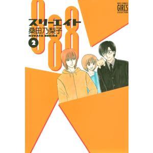 888 スリーエイト (2) 電子書籍版 / 桑田乃梨子|ebookjapan