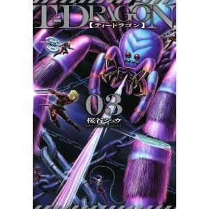 T-DRAGON (3) 電子書籍版 / 桜谷シュウ|ebookjapan