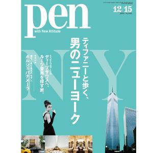 Pen編集部 出版社:CCCメディアハウス ページ数:167 提供開始日:2016/12/01 タグ...