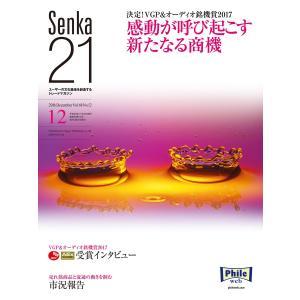 senka21 2016年12月号 電子書籍版 / senka21編集部|ebookjapan