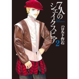 7人のシェイクスピア (2) 電子書籍版 / ハロルド作石|ebookjapan