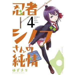 忍者シノブさんの純情 (4) 電子書籍版 / ゆずチリ ebookjapan
