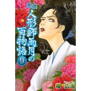 鬼談 人形師雨月の百物語 (9) 電子書籍版 / 櫂広海|ebookjapan