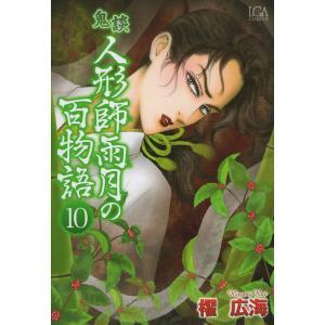 鬼談 人形師雨月の百物語 (10) 電子書籍版 / 櫂広海|ebookjapan