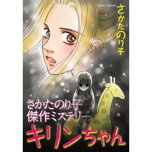 さかたのり子傑作ミステリー キリンちゃん 電子書籍版 / さかたのり子|ebookjapan