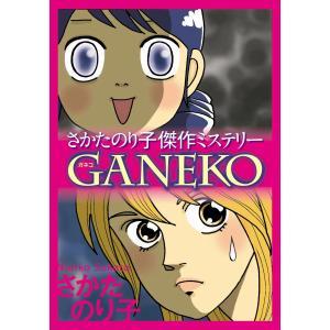 さかたのり子傑作ミステリー GANEKO 電子書籍版 / さかたのり子|ebookjapan