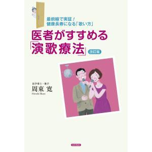 医者がすすめる「演歌療法」 電子書籍版 / 周東寛|ebookjapan