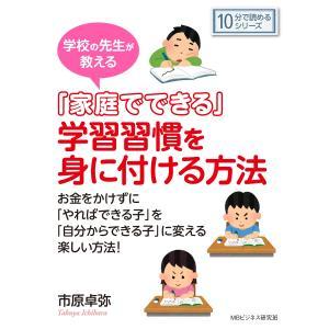 学校の先生が教える「家庭でできる」学習習慣を身に付ける方法。 電子書籍版 / 市原卓弥/MBビジネス研究班 ebookjapan
