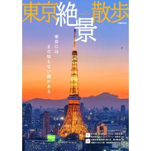 ぴあMOOK 東京絶景散歩 電子書籍版 / ぴあMOOK編集部|ebookjapan