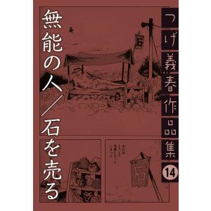 無能の人/石を売る つげ義春作品集 (14) 電子書籍版 / つげ義春|ebookjapan