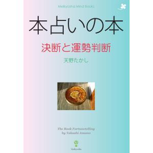 本占いの本 電子書籍版 / 著:天野たかし ebookjapan