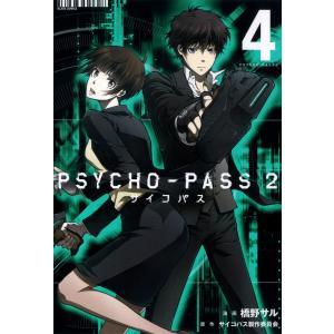 PSYCHO-PASS サイコパス 2 (4) 電子書籍版 / 漫画:橋野サル 原作:サイコパス製作委員会|ebookjapan