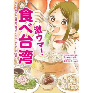 激ウマ! 食べ台湾 ひとり旅でも大満足、食べまくりローカルフード65軒 電子書籍版 / 著者:Aiw...