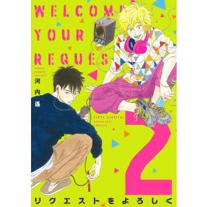 リクエストをよろしく (2) 電子書籍版 / 河内遙