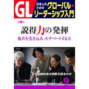 GL 日本人のためのグローバル・リーダーシップ入門 第9回 説得力の発揮:他者を巻き込み、モチベートする力 電子書籍版|ebookjapan