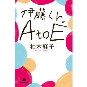 伊藤くんA to E 電子書籍版 / 著:柚木麻子|ebookjapan
