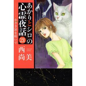 あかりとシロの心霊夜話 (21) 電子書籍版 / 西尚美