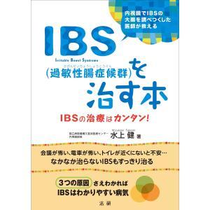 【初回50%OFFクーポン】IBS(過敏性腸症候群)を治す本 電子書籍版 / 水上健(著)|ebookjapan