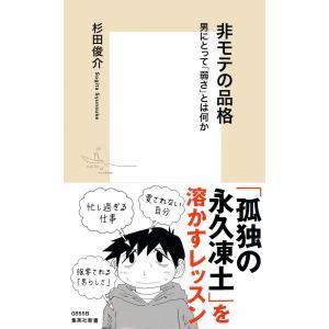 【初回50%OFFクーポン】非モテの品格 男にとって「弱さ」とは何か 電子書籍版 / 杉田俊介 ebookjapan