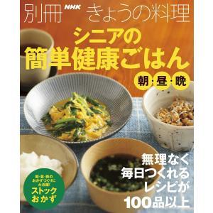 【初回50%OFFクーポン】シニアの簡単健康ごはん 朝・昼・晩 電子書籍版 / NHK出版(編)|ebookjapan