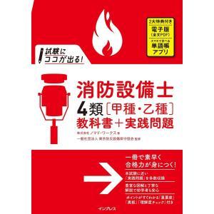 試験にココが出る! 消防設備士4類[甲種・乙種]教科書+実践問題 電子書籍版 / ノマド・ワークス/...