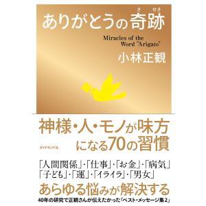 ありがとうの奇跡 電子書籍版 / 小林正観|ebookjapan