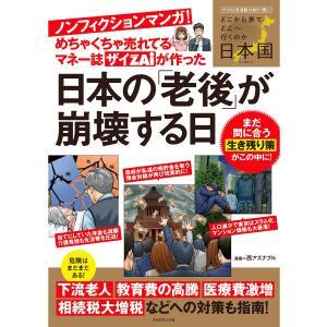 めちゃくちゃ売れてるマネー誌ザイが作ったノンフィクションマンガ!日本の「老後」が崩壊する日 電子書籍版 / 西アズナブル|ebookjapan