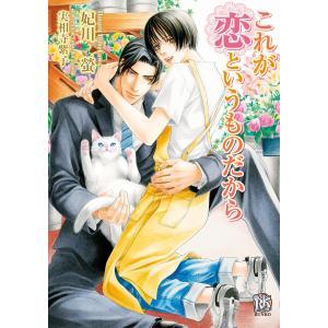 【初回50%OFFクーポン】これが恋というものだから 電子書籍版 / 妃川螢 ebookjapan