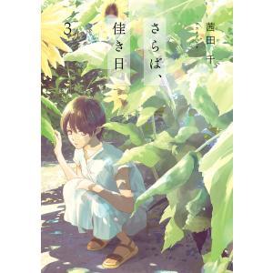 【初回50%OFFクーポン】さらば、佳き日3 電子書籍版 / 著者:茜田千|ebookjapan