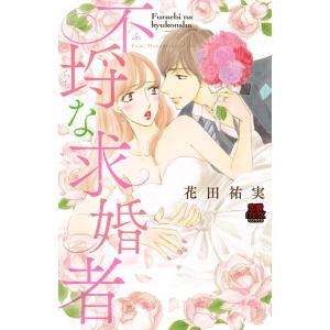 不埒(ふらち)な求婚者 電子書籍版 / 花田祐実|ebookjapan