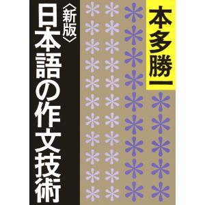 〈新版〉日本語の作文技術 電子書籍版 / 本多勝一