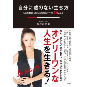 自分に嘘のない生き方 電子書籍版 / 長谷川朋美|ebookjapan