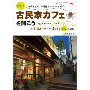 無理せず日商3万円、年間売上1,000万円! 古民家カフェを開こう リノベーション 内装 メニューな...