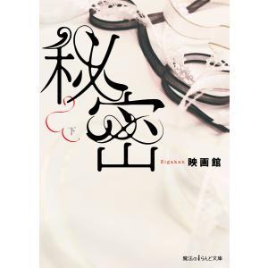 秘密[下] 電子書籍版 / 著者:映画館 ebookjapan