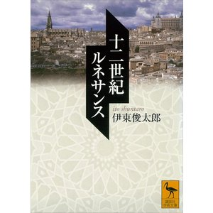 十二世紀ルネサンス 電子書籍版 / 伊東俊太郎