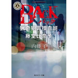 【初回50%OFFクーポン】BACK 猟奇犯罪捜査班・藤堂比奈子 電子書籍版 / 著者:内藤了|ebookjapan