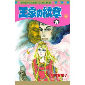 王家の紋章 (62) 電子書籍版 / 細川智栄子あんど芙〜みん