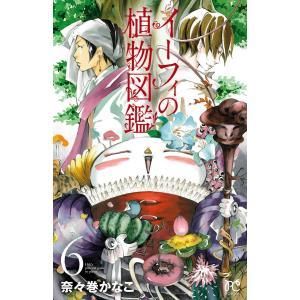 イーフィの植物図鑑 (6) 電子書籍版 / 奈々巻かなこ|ebookjapan