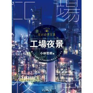 夜の絶景写真 工場夜景編 電子書籍版 / 小林哲朗