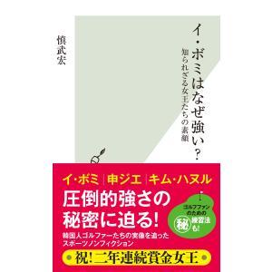 イ・ボミはなぜ強い?〜知られざる女王たちの素顔〜 電子書籍版 慎 武宏の商品画像|ナビ