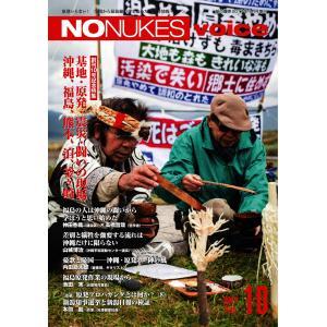 増刊 月刊紙の爆弾 NO NUKES voice vol.10 電子書籍版 / 増刊 月刊紙の爆弾編集部 ebookjapan