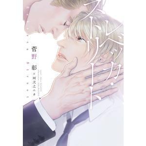 レベッカ・ストリート 電子書籍版 / 著:菅野彰 イラスト:珂弐之ニカ|ebookjapan