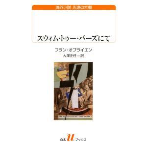 スウィム・トゥー・バーズにて 電子書籍版 / 著:フラン・オブライエン 訳:大澤正佳|ebookjapan
