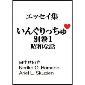 【初回50%OFFクーポン】いんぐりっちゅ・別巻1(昭和な話):エッセイ 電子書籍版|ebookjapan