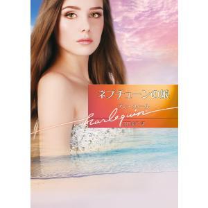 ネプチューンの娘 電子書籍版 / アン・ウィール 翻訳:江口美子|ebookjapan